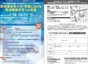 教員養成系大学・学部における発達障害学生への支援 2014年1月12日(日) 愛知県産業労働センター